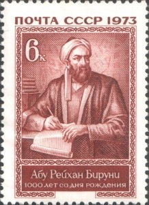 Al Biruni on Soviet Stamp